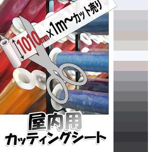 カッティングシート 1010mm幅×1M(単価)カット売り 白・灰・黒系 15色|k-nsdpaint