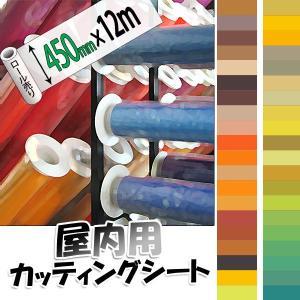 カッティングシート 450mm幅×12M 茶・黄・緑 40色