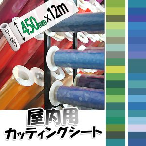 カッティングシート 450mm幅×12M 緑・青系 40色