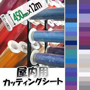 カッティングシート 450mm幅×12M 青・紫・白・灰色 40色|k-nsdpaint
