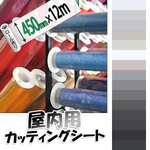 カッティングシート 450mm幅×12M 白・灰・黒系 15色