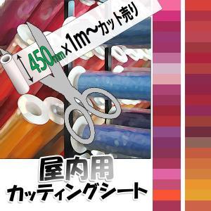 カッティングシート 450mm幅×1M(単価)カット売り 赤系 40色|k-nsdpaint