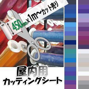 カッティングシート 450mm幅×1M(単価)カット売り 青・紫・白・灰色 40色|k-nsdpaint