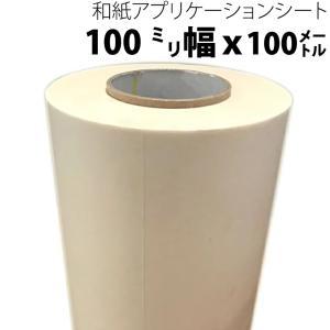 カッティングシート転写用 和紙アプリケーションシート(リタック) 100mm幅×100M 強粘着フィルム k-nsdpaint
