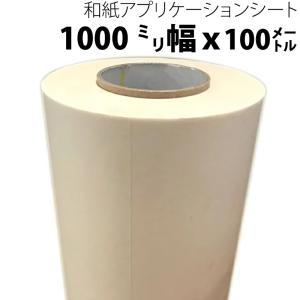 カッティングシート転写用 和紙アプリケーションシート(リタック) 1000mm幅×100M 強粘着フィルム k-nsdpaint