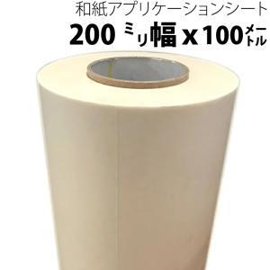 カッティングシート転写用 和紙アプリケーションシート(リタック) 200mm幅×100M 強粘着フィルム k-nsdpaint