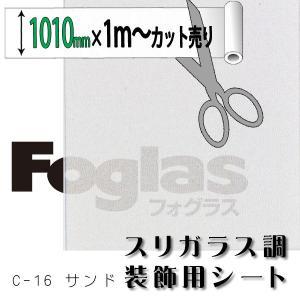 フォグラス C-16 サンド 1010mm幅×1M(単価)切売り|k-nsdpaint