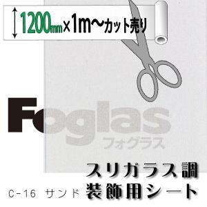 フォグラス C-16 サンド 1200mm幅×1M(単価)切売り|k-nsdpaint
