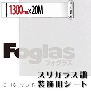 フォグラス C-16 サンド 1300mm幅×20M|k-nsdpaint