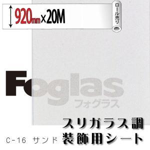フォグラス C-16 サンド 920mm幅×20M|k-nsdpaint