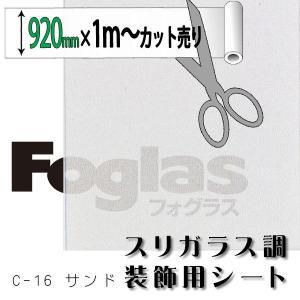フォグラス C-16 サンド 920mm幅×1M(単価)切売り|k-nsdpaint