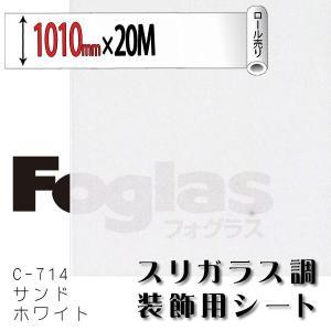 フォグラス C-714 サンドホワイト 1010mm幅×20M|k-nsdpaint
