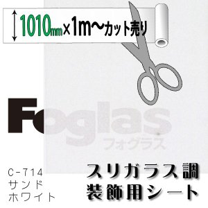 フォグラス C-714 サンドホワイト 1010mm幅×1M(単価)切売り|k-nsdpaint