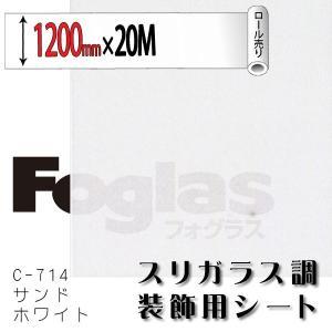 フォグラス C-714 サンドホワイト 1200mm幅×20M|k-nsdpaint