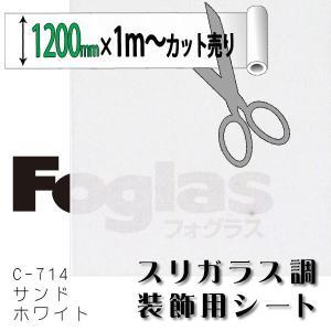 フォグラス C-714 サンドホワイト 1200mm幅×1M(単価)切売り|k-nsdpaint