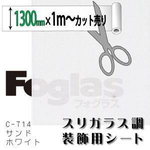 フォグラス C-714 サンドホワイト 1300mm幅×1M(単価)切売り|k-nsdpaint