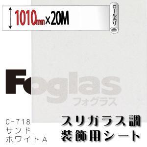 フォグラス C-718 サンドホワイトA 1010mm幅×20M|k-nsdpaint