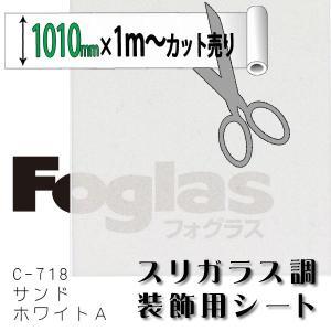 フォグラス C-718 サンドホワイトA 1010mm幅×1M(単価)切売り|k-nsdpaint