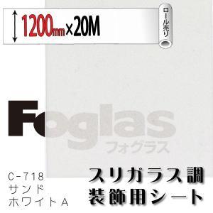フォグラス C-718 サンドホワイトA 1200mm幅×20M|k-nsdpaint