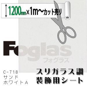フォグラス C-718 サンドホワイトA 1200mm幅×1M(単価)切売り|k-nsdpaint