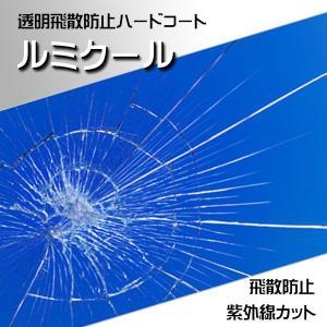 ルミクール 1501UH 1550mm×1M(単価)切売り|k-nsdpaint