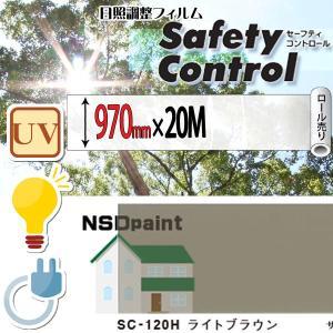 日照調整フィルム セーフティコントロール SC-120H ライトブラウン 970mm幅×20M 内貼り用 k-nsdpaint
