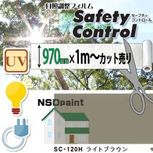 日照調整フィルム セーフティコントロール SC-120H ライトブラウン 970mm幅×1M(単価)切売り 内貼り用 k-nsdpaint