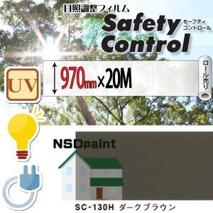 日照調整フィルム セーフティコントロール SC-130H ダークブラウン 970mm幅×20M 内貼り用 k-nsdpaint