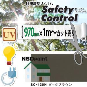 日照調整フィルム セーフティコントロール SC-130H ダークブラウン 970mm幅×1M(単価)切売り 内貼り用 k-nsdpaint