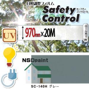 日照調整フィルム セーフティコントロール SC-140H グレー 970mm幅×20M 内貼り用 k-nsdpaint