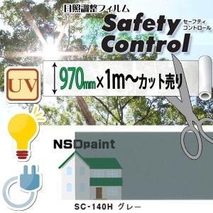 日照調整フィルム セーフティコントロール SC-140H グレー 970mm幅×1M(単価)切売り 内貼り用 k-nsdpaint