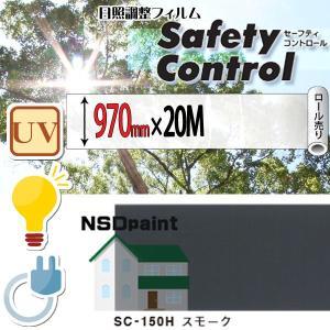 日照調整フィルム セーフティコントロール SC-150H スモーク 970mm幅×20M 内貼り用 k-nsdpaint