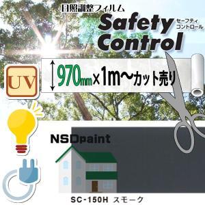 日照調整フィルム セーフティコントロール SC-150H スモーク 970mm幅×1M(単価)切売り 内貼り用 k-nsdpaint