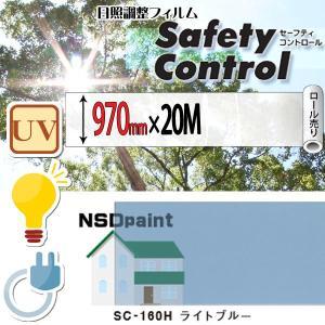日照調整フィルム セーフティコントロール SC-160H ライトブルー 970mm幅×20M 内貼り用 k-nsdpaint