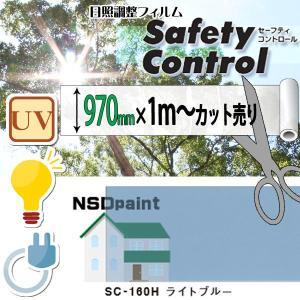 日照調整フィルム セーフティコントロール SC-160H ライトブルー 970mm幅×1M(単価)切売り 内貼り用 k-nsdpaint