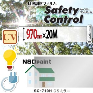 日照調整フィルム セーフティコントロール SC-710H CSミラー 970mm幅×20M 内貼り用 k-nsdpaint
