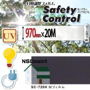 日照調整フィルム セーフティコントロール SC-720H Mフィルム 970mm幅×20M 内貼り用 k-nsdpaint