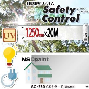 日照調整フィルム セーフティコントロール SC-750 CSミラーB 1250mm幅×20M 外貼り可 k-nsdpaint
