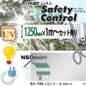 日照調整フィルム セーフティコントロール SC-750 CSミラーB 1250mm幅×1M(単価)切売り 外貼り可 k-nsdpaint