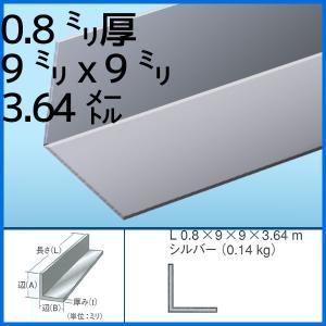 薄物アングル アルミニウム シルバー 0.8mm厚9mmx9mmx3.64m(0.14kg) 1本|k-nsdpaint