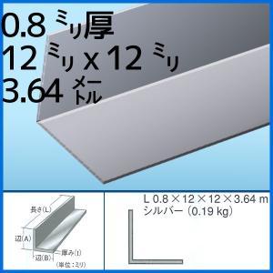 薄物アングル アルミニウム シルバー 0.8mm厚12mmx12mmx3.64m(0.19kg) 1本|k-nsdpaint