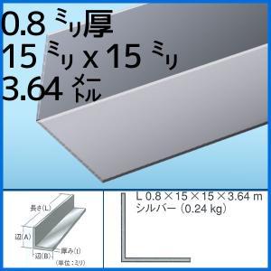 薄物アングル アルミニウム シルバー 0.8mm厚15mmx15mmx3.64m(0.24kg) 1本|k-nsdpaint