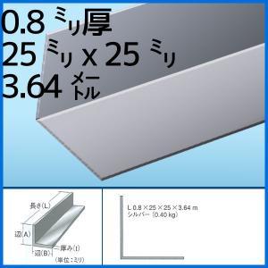 薄物アングル アルミニウム シルバー 0.8mm厚25mmx25mmx3.64m(0.40kg) 1本|k-nsdpaint