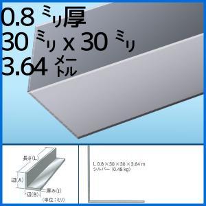 薄物アングル アルミニウム シルバー 0.8mm厚30mmx30mmx3.64m(0.48kg) 1本|k-nsdpaint