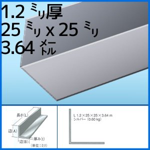 薄物アングル アルミニウム シルバー 1.2mm厚25mmx25mmx3.64m(0.60kg) 1本|k-nsdpaint