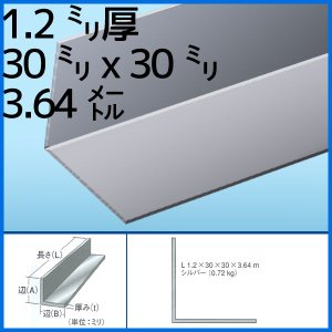薄物アングル アルミニウム シルバー 1.2mm厚30mmx30mmx3.64m(0.72kg) 1本|k-nsdpaint