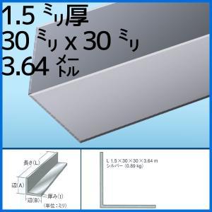 薄物アングル アルミニウム シルバー 1.5mm厚30mmx30mmx3.64m(0.89kg) 1本|k-nsdpaint