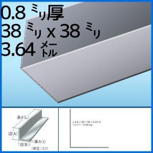 薄物アングル アルミニウム シルバー 0.8mm厚38mmx38mmx3.64m(0.48kg) 1本|k-nsdpaint