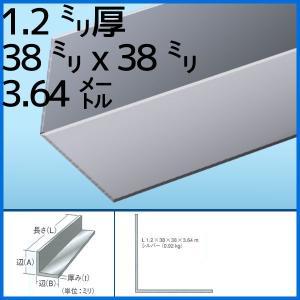 薄物アングル アルミニウム シルバー 1.2mm厚38mmx38mmx3.64m(0.92kg) 1本|k-nsdpaint