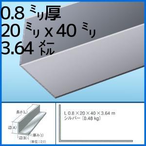 薄物アングル アルミニウム シルバー 0.8mm厚20mmx40mmx3.64m(0.48kg) 1本|k-nsdpaint